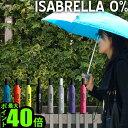 折りたたみ傘 【あす楽14時まで】 送料無料OFESS ISABRELLA 0% オフェス イザブレラ [ Φ92cm ] 【 傘 かさ アンブレ…