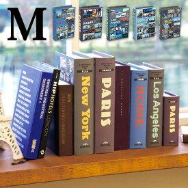 【あす楽14時まで】 シークレットブック Secret Book ( M size ) [ 本型収納ボックス ][ アートワークスタジオ 本 本型ボックス 本型 ボックス アンティーク セーフティ 貴重品 ]