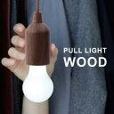 LED ライト 補助照明 【あす楽14時まで】プルライト PULL LIGHT WOOD 電池式 ランプ 照明 おしゃれ バッテリー式 コー…
