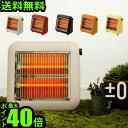 送料無料 プラスマイナスゼロ プラマイゼロ【あす楽16時 ポイント10倍】±0 Infrared Electric Heater XHS-Y010遠赤外線電気ス...