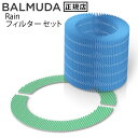 バルミューダ レイン 加湿器 【あす楽14時迄】 BALMUDA Rain 用 フィルターセット ERN-S100【 酵素プレフィルター 加…