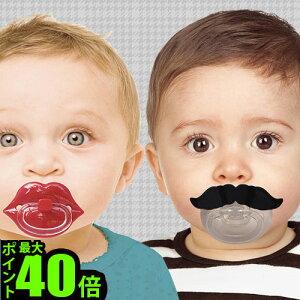 【あす楽14時まで】 bitten Moustache Pacifier ムスタッシュ パシファイアー [ ひげ おしゃぶり ] おしゃぶり 赤ちゃん ベビーグッズ ベビー おもしろ 雑貨 ユニーク 雑貨 出産祝い 男の子 女の子◇