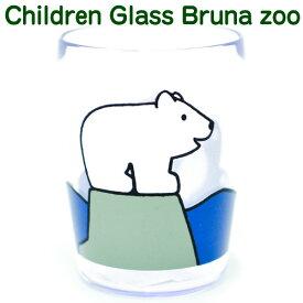 【あす楽14時まで】 Rosti mepal × Dick Bruna Children Glass bruna zoo チルドレン グラス ブルーナ ズー [ ディックブルーナ 食器 キッズ 子供 コップ ]