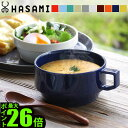hasami ハサミ スープカップ 波佐見焼 おしゃれ 磁器 【あす楽14時まで】HASAMI ハサミ ブロックマグ スープ 波佐見焼…