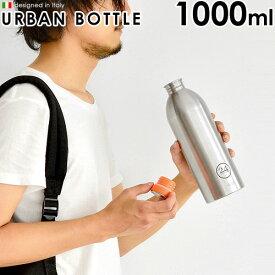 タンブラー マイボトル 水筒 1リットル