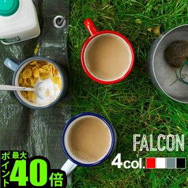 falcon ファルコン 琺瑯 マグ マグカップ おしゃれ コップ【あす楽14時まで】FALCON MUG ファルコン マグ[350ml]ホーロー ホウロウ キャンプ 食器 白 ギフト 贈り物 フラワーベース◇歯ブラシスタンド アウトドア 抗菌 結婚祝い 新婚 敬老の日 キャンプ用品