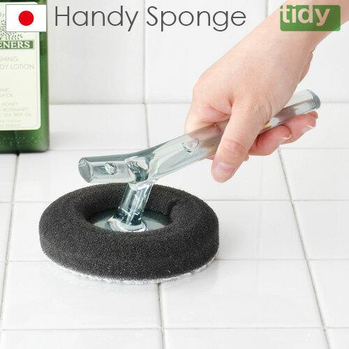 バススポンジ お風呂 バスタブ 【あす楽14時まで】 ティディ ハンディスポンジ tidy Handy Sponge 風呂 掃除 スポンジ グッズ ウレタン スポンジ 掃除 便利 おしゃれ◇