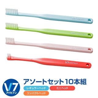 「つまようじ法」歯ブラシV7(ブイセブン)アソートセット10本組レギュラーヘッド(ふつう3本、やわらかめ1本)、コンパクトヘッド(ふつう4本)、ミニヘッド(ふつう2本)