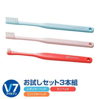 V-7お試しセット3本組「つまようじ法」歯ブラシ【長持ちキャップ付】歯周病歯間ブラシ歯ぐきマッサージ