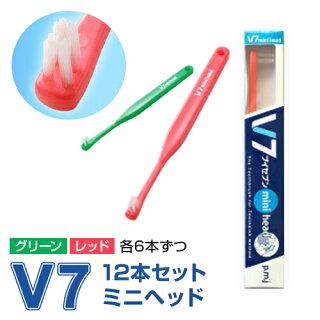 V7(ブイセブン)ミニヘッド「つまようじ法」歯ブラシ1本(送料無料)