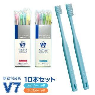 簡易包装版「つまようじ法」歯ブラシV-7(ブイセブン)ふつう10本セット【長持ちキャップ付】