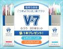 簡易包装版【まとめ買い】V−7歯ブラシ2箱(20本)セットプレゼント1本(送料無料)