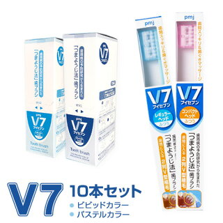 「つまようじ法」歯ブラシV7(ブイセブン)10本セット【長持ちキャップ付】