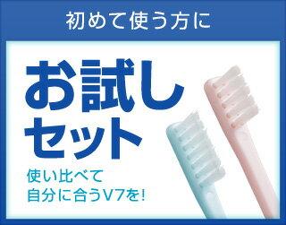 「つまようじ法」歯ブラシV7(ブイセブン)お試しセット【長持ちキャップ付】