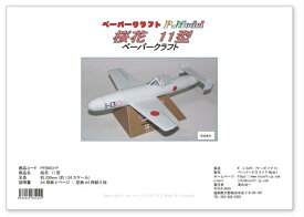 桜花11型ペーパークラフト 1/24スケール ペーパークラフト カードモデル ペーパーモデル