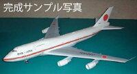 B747-400日本政府専用機のペーパークラフト