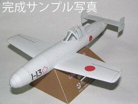 桜花11型のペーパークラフト 完成品 カードモデル ペーパーモデル
