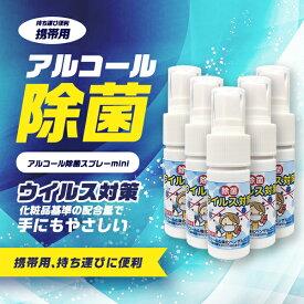 【合計5本】除菌 ウイルス対策『携帯用 アルコール 除菌スプレー 20ml 5本セット』【2月21日頃の発送】