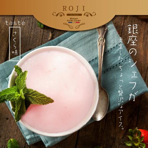 銀座のアイスクリーム『銀ROJI ICE さくら 8個入り』さくら味/桜/お中元/アイス/ギフト/アウリーノ