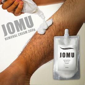 【初回購入限定】【お試し価格】【除毛クリーム】『JOMU 200g』【フランス産 白泥】【医薬部外品】【お一人様1点限り】