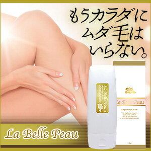 【除毛クリーム】『La Belle Peau ラベルポ 130g』