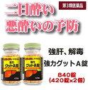 【第3類医薬品】『黄色と黒の 強力グットA錠 840錠(420錠X2)』二日酔い・悪酔い・酒酔い対策!グッドA錠 ヘパリー…