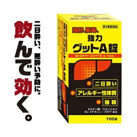 【第3類医薬品】『黄色と黒の 強力グットA錠 100錠』酒酔い・二日酔い・悪酔い対策!【定形外郵便発送】