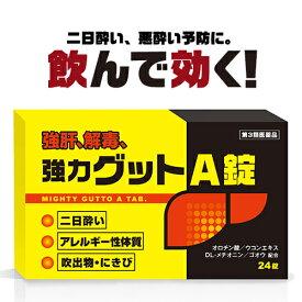 【第3類医薬品】二日酔い・悪酔い・酒酔い対策!『黄色と黒の 強力グットA錠 24錠』