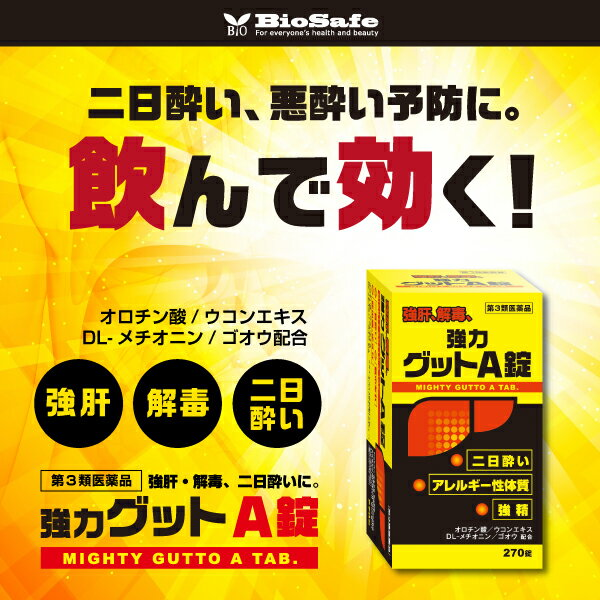 【第3類医薬品】『黄色と黒の 強力グットA錠 270錠 』 二日酔い・悪酔い対策!【あす楽対応_関東】