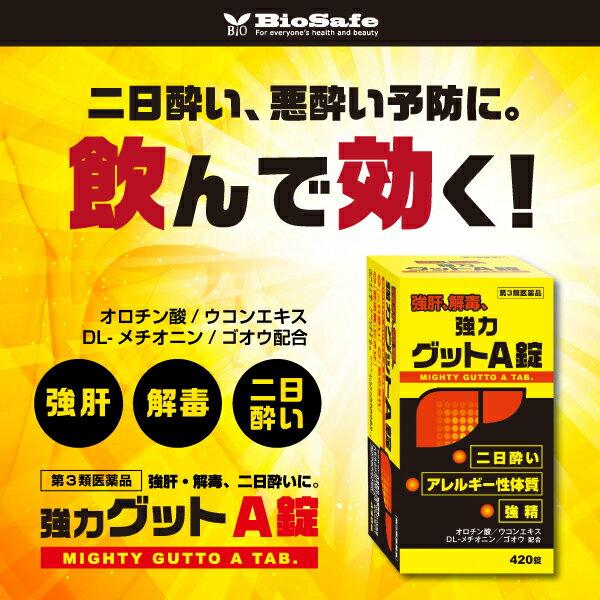 【第3類医薬品】『黄色と黒の 強力グットA錠 420錠』酒酔い・二日酔い・悪酔い対策!グッドA錠 ヘパリーゼ を飲んでる方にも!【あす楽対応_関東】