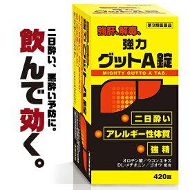 【第3類医薬品】『黄色と黒の 強力グットA錠 420錠』酒酔い・二日酔い・悪酔い対策!グッドA錠 ヘパリーゼ を飲んでる方にも!