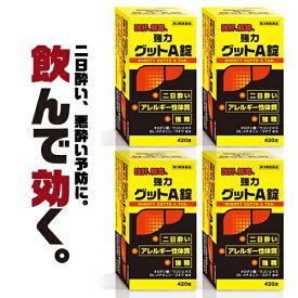 【第3類医薬品】『黄色と黒の 強力グットA錠 1680錠(420錠X4)』二日酔い・悪酔い・酒酔い対策!グッドA錠 ヘパリーゼ を飲んでる方にも