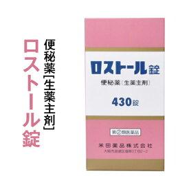 【第(2)類医薬品】『ロストール錠 430錠』