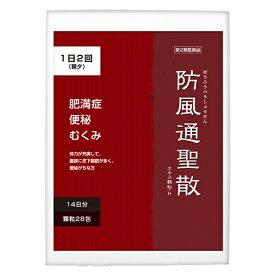【第2類医薬品】『防風通聖散エキス 顆粒 28包』【1日2回でOK】