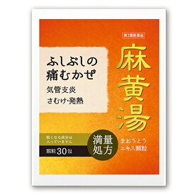 【第2類医薬品】『麻黄湯エキス 顆粒 30包』