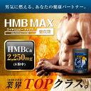 【期間限定45%OFF】【お一人様1点限り】『HMB MAX 120粒』高配合33,750mg/HMB/プロテイン/筋肉/筋トレ/トレーニング/サプリ/錠剤/H...