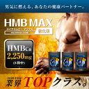 【ポイント20倍】国内生産『HMB MAX 強化版 120粒 3個セット』高配合!約100,000mg/HMB/プロテイン/筋肉/筋トレ/トレーニング/サプリ/...