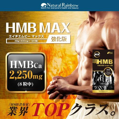 『HMB MAX 強化版 120粒』HMBCa高配合33,750mg【メール便・定形外発送】