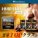 【単品よりもお得!】『HMB MAX 強化版 120粒 3個セット』高配合!約100,000mg/HMB/ロイシン/プロテイン/トレーニング/サプリ/錠剤/HM...