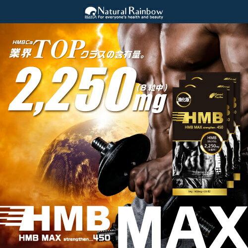 【定期購入】『HMB MAX 強化版 120粒 3個セット』高配合!約100,000mg【メール便・定形外発送】