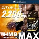 【国内生産】『HMB MAX 強化版 120粒 3個セット』高配合!約100,000mg/HMB/ロイシン/プロテイン/トレーニング/サプリ/錠剤/HMBサプリ...