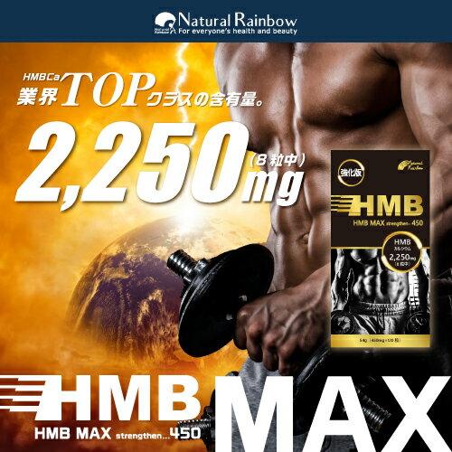 【国内生産】『HMB MAX 強化版 120粒』HMBCa高配合33,750mg【メール便・定形外発送】