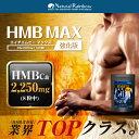 【ポイント20倍】国内生産『HMB MAX 強化版 120粒』高配合33,750mg/HMB/プロテイン/筋肉/筋トレ/トレーニング/サプリ…