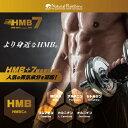 【国内生産】『HMB MAX セブン 120粒 3個セット』【メール便発送】