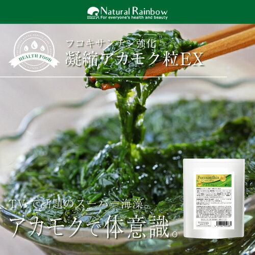 『フコキサンチン強化 凝縮アカモク粒EX』スーパー海藻! あかもく(ぎばさ)【メール便発送】