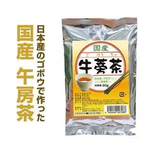 『国産 ごぼう茶 1g×30包』