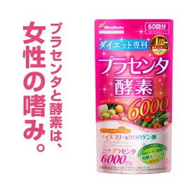 『ダイエットプラセンタ酵素 60粒』【プラセンタ原料360000mg使用】【メール便発送】