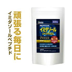 『イミダゾールジペプチド粒 プレミアム300 300粒』【5個で1個おまけ】