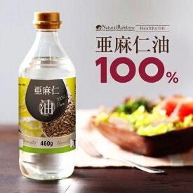 【3本ご購入毎に1本プレゼント】業界最大量『徳用 亜麻仁油100% 460g』