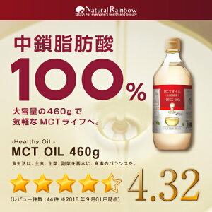 【送料無料】『得用MCTオイル100EX460g』中鎖脂肪酸/100%/MCT/オイル/食用油/無味無臭/エネルギー補給/ケトン体